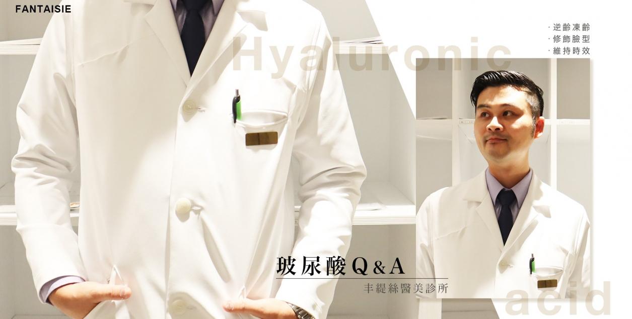 女孩愛發問x玻尿酸5大疑問〔丰緹絲診所〕