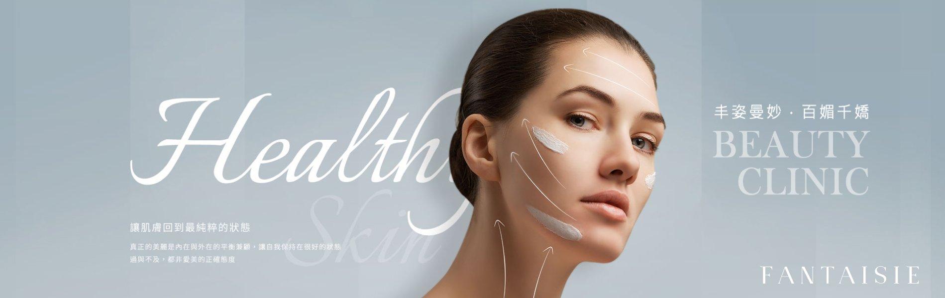丰緹絲美學-讓肌膚回歸純粹