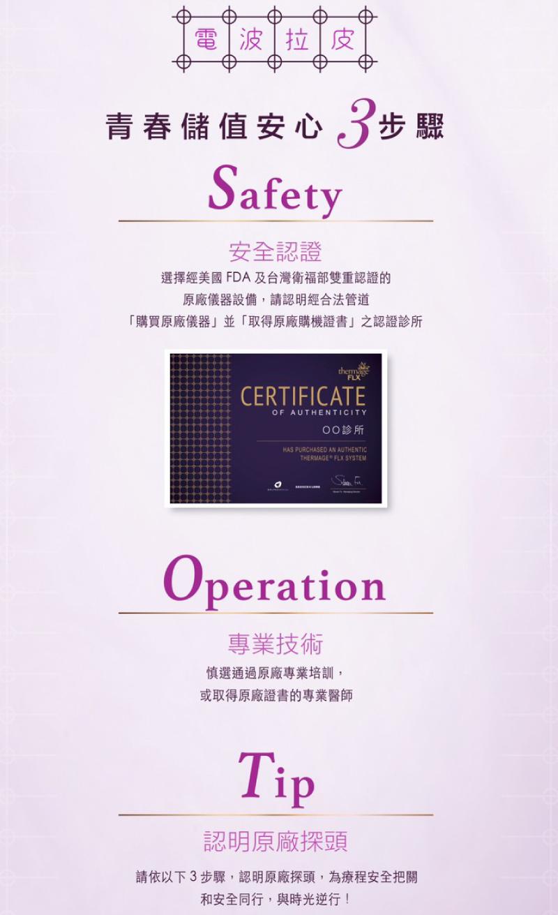 鳳凰電波,林心如,認證,原廠,拉皮,台北醫美,丰緹絲診所