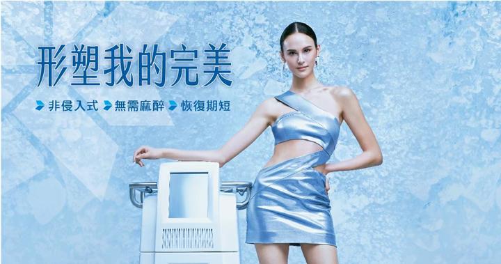 酷塑冷凍減脂