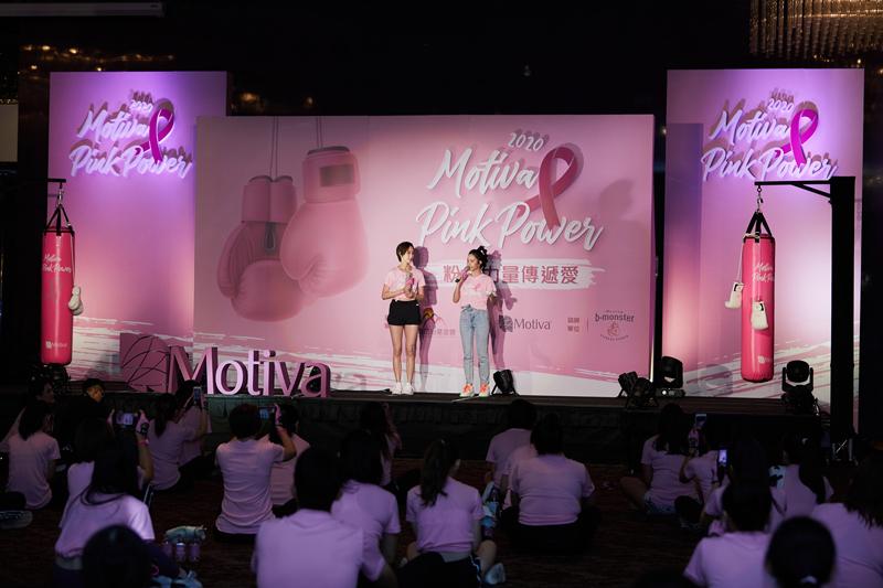 Motiva,2020粉紅力量傳遞愛,丰緹絲醫美