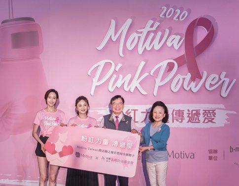 「Motiva 2020年 粉紅力量傳遞愛」