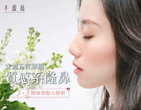 「個性化精緻隆鼻」林日新醫師