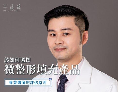 「微整形填充產品該如何選擇?」王惠民醫師