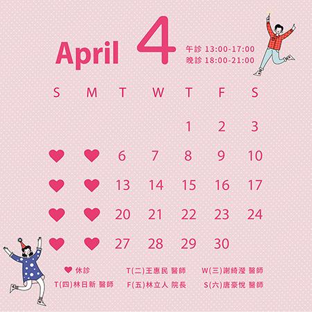 4月月曆_工作區域 1